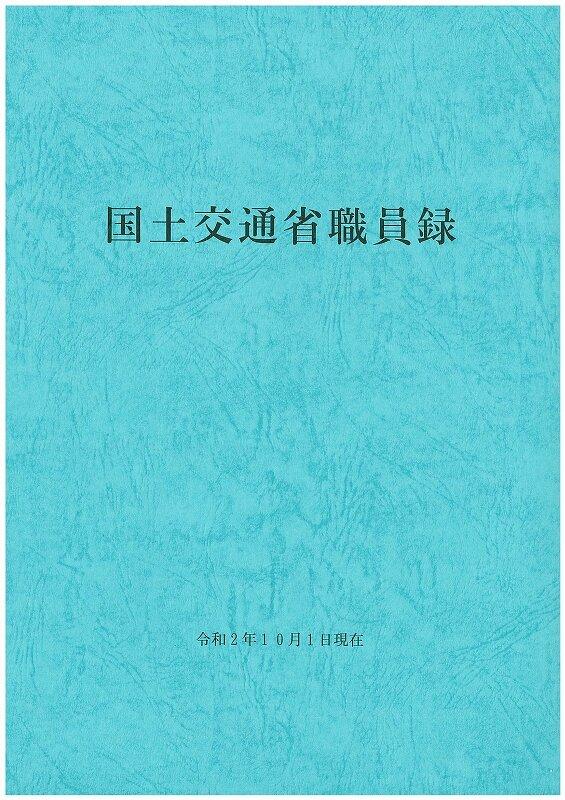 R02国土交通省職員録.jpg