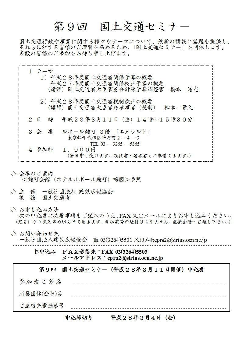 第9回 国土交通セミナー申込書.jpg