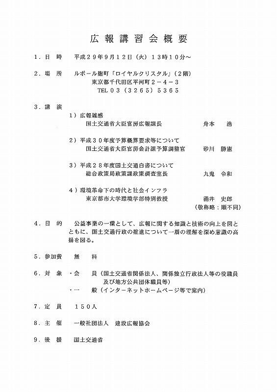 H29.9.12広報講習会.jpg