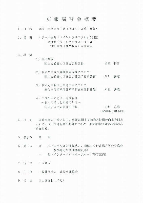 R01.9.10広報講習会.jpg